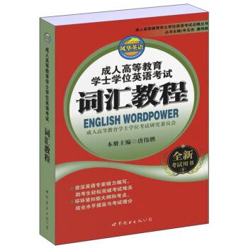 成人高等教育学士学位英语考试词汇教程 pdf epub mobi txt 下载