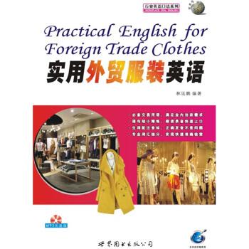 行业英语口语系列:实用外贸服装英语(附MP3光盘1张) pdf epub mobi txt 下载