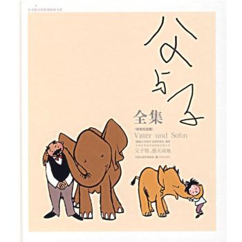 译林世界连环画漫画经典大系:父与子全集(彩色纪念版) pdf epub mobi txt 下载