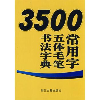 3500常用字五体毛笔书法字典 pdf epub mobi txt下载