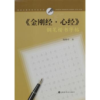 《金刚经·心经》钢笔楷书字帖 pdf epub mobi txt下载