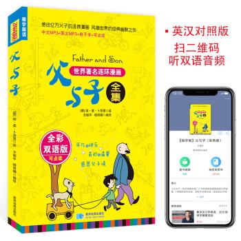 【全彩手绘赠涂色书】正版父与子全集漫画书 0-3-6-9岁儿童双语读物亲子阅读名著书 pdf epub mobi txt 下载