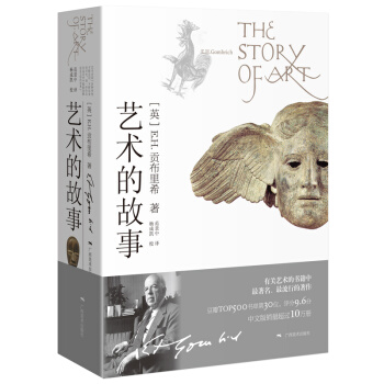 艺术的故事 [THE STORY OF ART] pdf epub mobi txt 下载