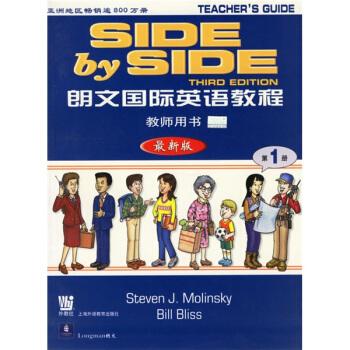 朗文国际英语教程1(教师用书)(最新版) pdf epub mobi txt 下载