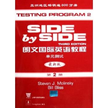 朗文国际英语教程单元测试(第2册)(最新版) pdf epub mobi txt 下载