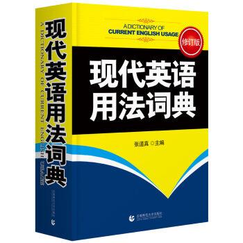 现代英语用法词典(修订版) pdf epub mobi txt 下载