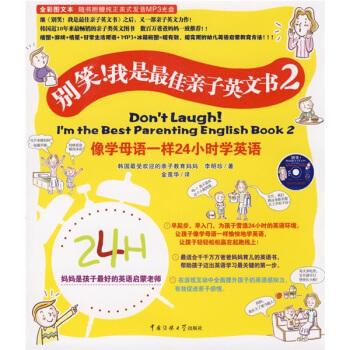 别笑!我是最佳亲子英文书2(附纯正美式发音MP3光盘1张) [Dont Laugh! Im the Best Parenting English Book2] pdf epub mobi txt 下载