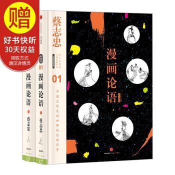 蔡志忠漫画古籍典藏系列;漫画论语:全2册 中信出版社 pdf epub mobi txt 下载