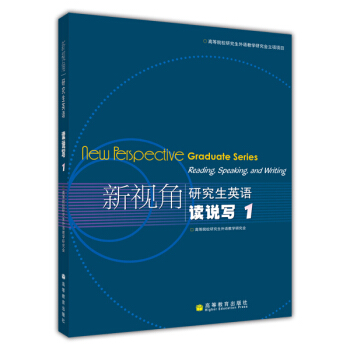 新视角研究生英语:读说写1(附光盘) [New perspective graduate series: reading, speaking and writing] pdf epub mobi txt下载
