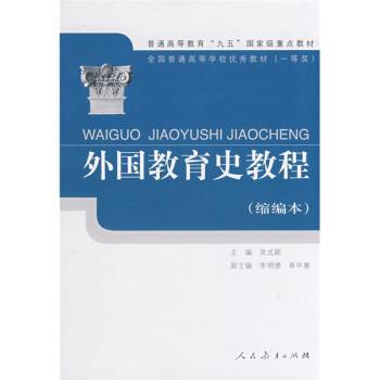 外国教育史教程 (缩编本) pdf epub mobi txt 下载
