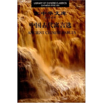 大中华文库:中国古代寓言选(汉英对照) pdf epub mobi txt 下载