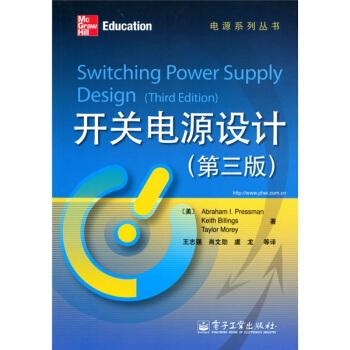 开关电源设计(第3版) [Switching Power Supply Design(Third Edition)] pdf epub mobi txt下载