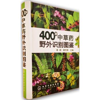 400种中草药野外识别图鉴 pdf epub mobi txt 下载