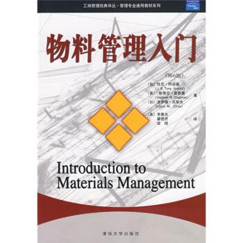 工商管理经典译丛·管理专业通用教材系列:物料管理入门(第6版) [Introduction to Materials Management] pdf epub mobi 下载
