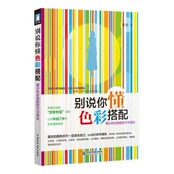 别说你懂色彩搭配_真味-日本料理的奢华 pdf epub mobi txt 下载 - 静流书站