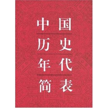 全球通史pdf下载_张力与限界:中央苏区的革命(1933-1934) pdf epub mobi txt 下载 - 静 ...