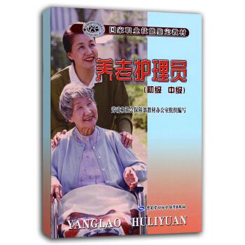 养老护理员 初、中级 国家职业技能鉴定教材 pdf epub mobi txt 下载