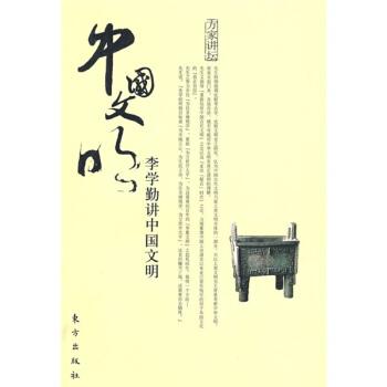 李学勤讲中国文明 pdf epub mobi txt 下载