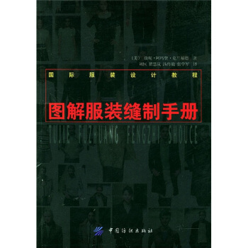 图解服装缝制手册 [A guide to fashion sewing] pdf epub mobi txt 下载