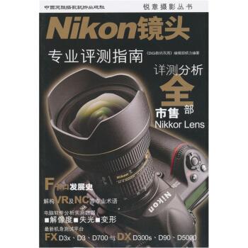 Nikon镜头:专业评测指南 pdf epub mobi txt 下载