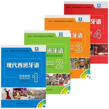 正版现货 现代西班牙语阅读教程1,2,3,4 (附光盘)全四册 外研社 郑书九 pdf epub mobi txt下载