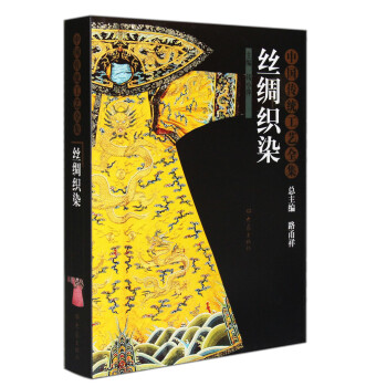 中国传统工艺全集:丝绸织染 pdf epub mobi txt 下载