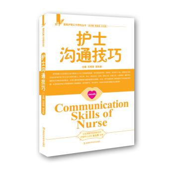 护士沟通技巧 pdf epub mobi txt 下载