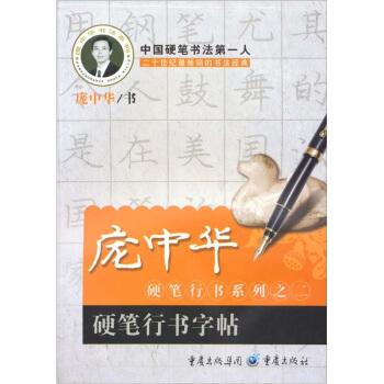 庞中华硬笔行书系列之二:硬笔行书字帖 pdf epub mobi txt 下载