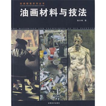 经典教案系列丛书:油画材料与技法 pdf epub mobi txt下载
