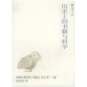 历史上的书籍与科学 pdf epub mobi txt 下载
