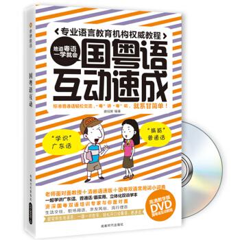 国粤语互动速成(附DVD光盘1张) pdf epub mobi txt 下载