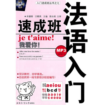 入门速成班丛书:法语入门速成班(附MP3光盘) pdf epub mobi txt 下载