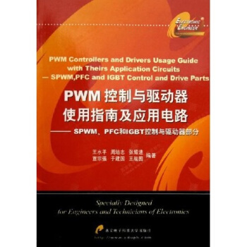 PWM控制与驱动器使用指南及应用电路:SPWM PFC和IGBT控制与驱动器部分 pdf epub mobi txt 下载