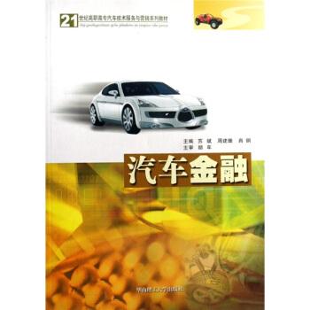 汽车金融/21世纪高职高专汽车技术服务与营销系列教材 pdf epub mobi txt 下载