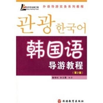 外语导游实务系列教程:韩国语导游教程(第2版)(附光盘1张) pdf epub mobi txt 下载