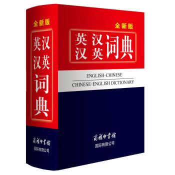 英汉汉英词典(全新版) [English-Chinese Chinese-English Dictionary] pdf epub mobi txt 下载