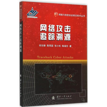 网络攻击追踪溯源 pdf epub mobi txt下载
