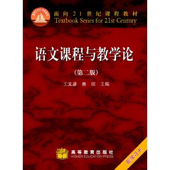 语文课程与教学论(附赠光盘1张) pdf epub mobi txt 下载