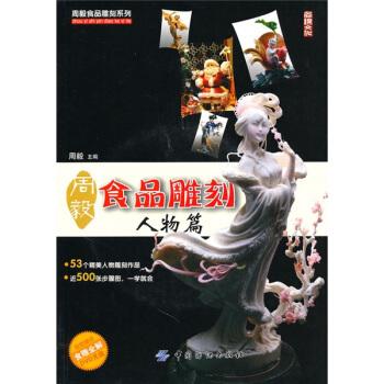 周毅食品雕刻:人物篇 pdf epub mobi txt下载