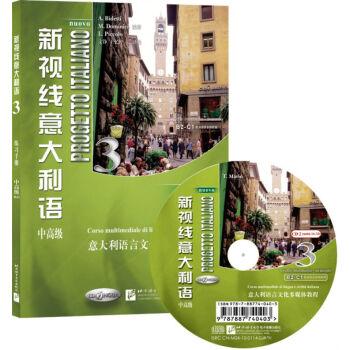 新视线意大利语3 高级 练习手册 pdf epub mobi txt 下载