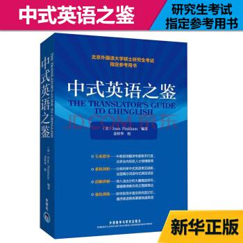 中式英语之鉴:英文 pdf epub mobi txt 下载