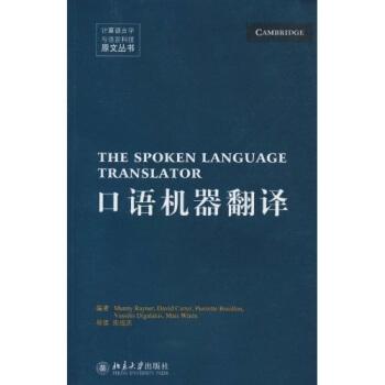 口语机器翻译 pdf epub mobi txt 下载