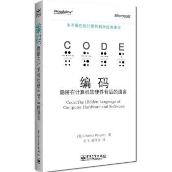 编码——隐匿在计算机软硬件背后的语言 pdf epub mobi txt下载