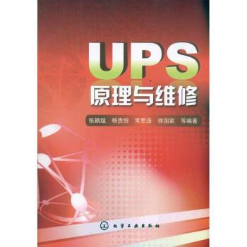 UPS原理与维修 pdf epub mobi txt下载
