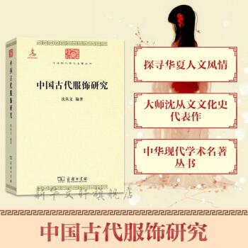 中国古代服饰研究 沈从文 pdf epub mobi txt 下载