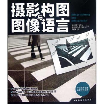 摄影构图与图像语言 pdf epub mobi txt 下载