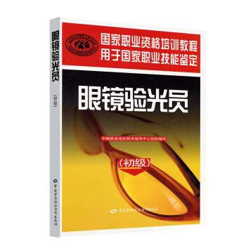 眼镜验光员 初级 国家职业资格培训教程 pdf epub mobi txt下载