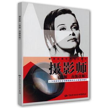 摄影师(技师 高级技师):职业技能培训鉴定教材 pdf epub mobi txt下载