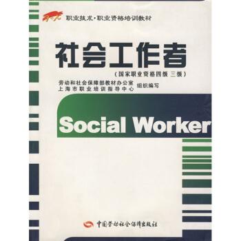 社会工作者(国家职业资格4级、3级) pdf epub mobi txt下载