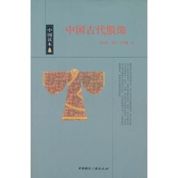 中国读本:中国古代服饰 pdf epub mobi txt 下载